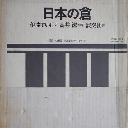 日本の倉 / 伊藤ていじ・高井潔