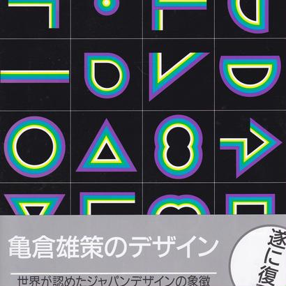 亀倉雄策のデザイン