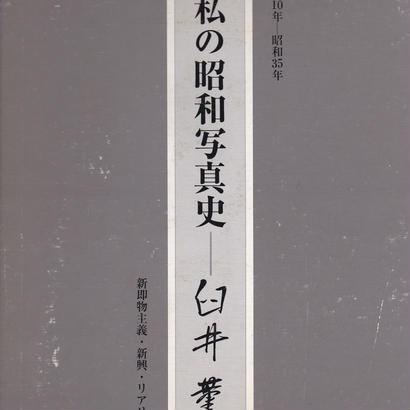 私の昭和写真史 新即物主義・新興・リアリズム  / 臼井薫