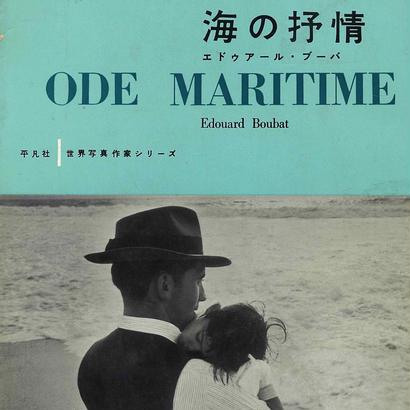 ODE MARITIME 海の抒情 / Edouard Boubat