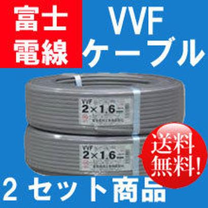 【2セット商品】【激安】【送料無料】富士電線 VVF 2×1.6mm 100m VVFケーブル 灰色