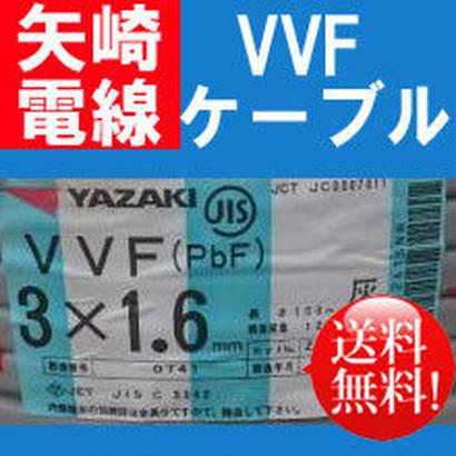 [激安][送料無料]矢崎電線Fケーブル屋内配線用ユニットケーブルVVF3C-1.6(B・W・R)100m VVFケーブル
