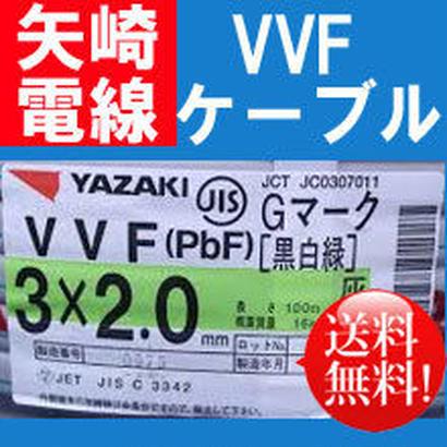 [激安][送料無料]矢崎電線Fケーブル屋内配線用ユニットケーブルVVF3C-2.0(B・W・R)100m VVFケーブル