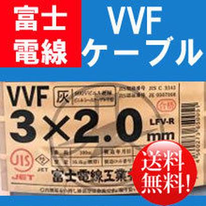 [激安][送料無料]富士電線 VVF 2.0mm×3芯 100m