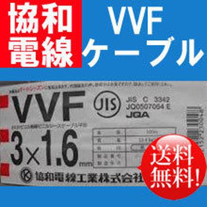 [激安・送料無料]2セット商品 協和電線工業 VVF 1.6mmX3C 100m巻 灰色