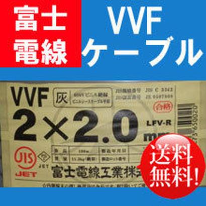 [激安][送料無料]富士電線 VVF 2.0mm×2芯 100m
