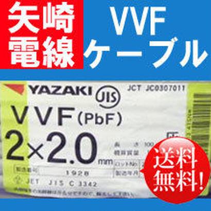 [送料無料]協和電線工業600Vビニル絶縁ビニルシースケーブル平形 VVF 2.0mmX2C 100m巻 灰 FC203VEKY VVFケーブル 電線・ケーブル
