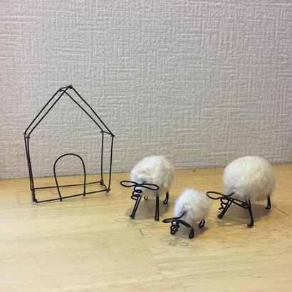 羊の親子とワイヤーのお家セット