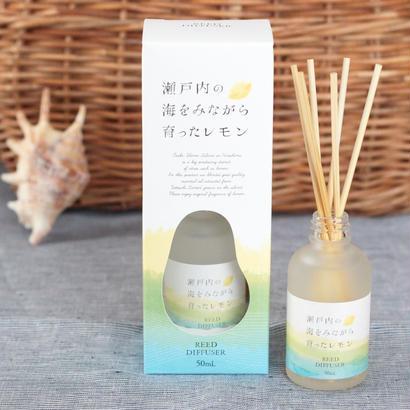 【レモン本来の香り】瀬戸内レモン 消臭リードディフューザー
