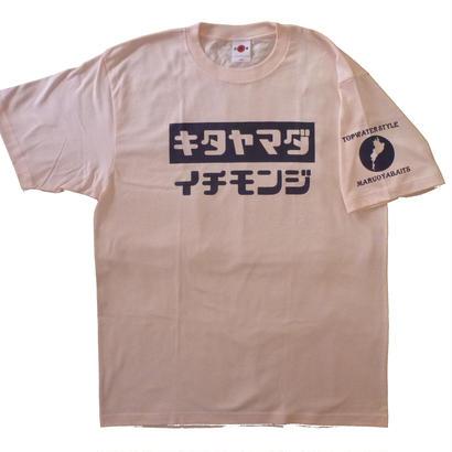 キタヤマダイチモンジTシャツ/ ライトピンク/XL