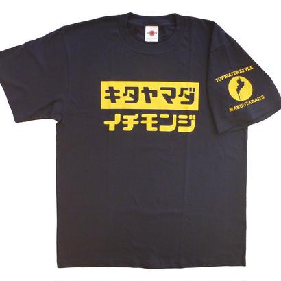 キタヤマダイチモンジTシャツ/ ネイビー/L