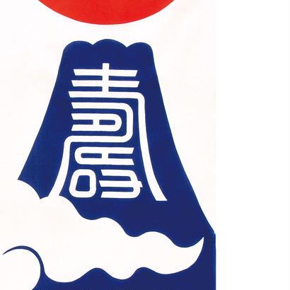 てぬぐい「波に富士日の出」