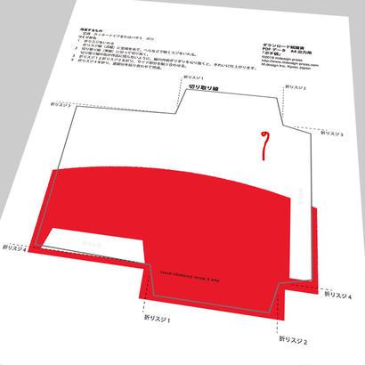 ダウンロード紙雑貨「ぽち袋」Red & White お試し品