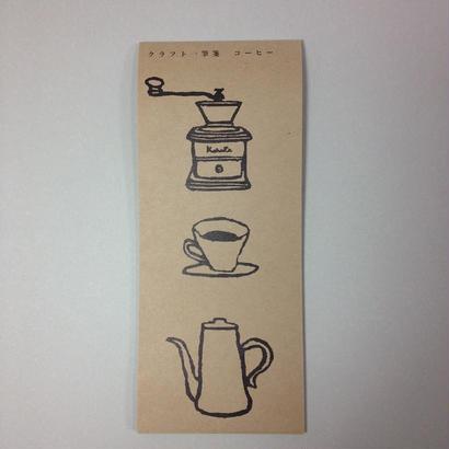 クラフト一筆箋 コーヒー IPPI-12