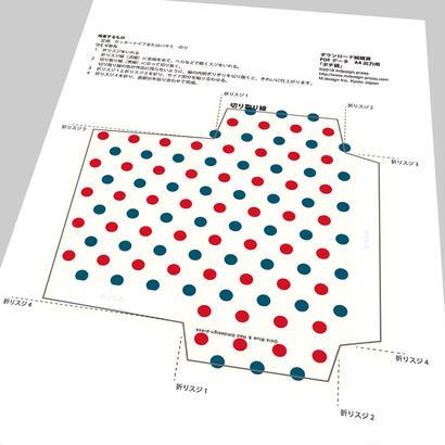 ダウンロード紙雑貨「ぽち袋」Dot Blue & Red お試し品