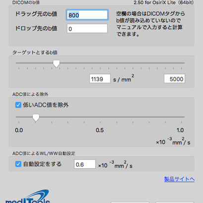 Computed DWI Plugin 2.50 for OsiriX Lite (64bit) Japanese Edition