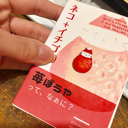 【無料ダウンロード】苺ぼうやってなぁに? A4/豆本版