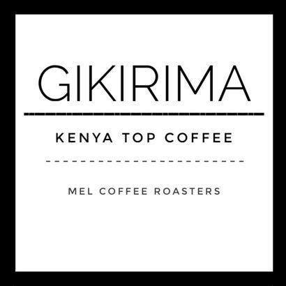 ◼︎ ケニア・ギキリマ 100g【浅煎り】