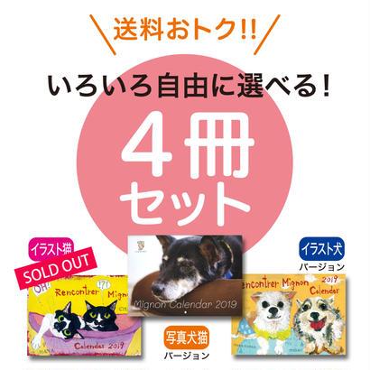 《選べる4冊でのご注文》2019 保護犬猫【A4壁掛け】写真/イラストカレンダーセット