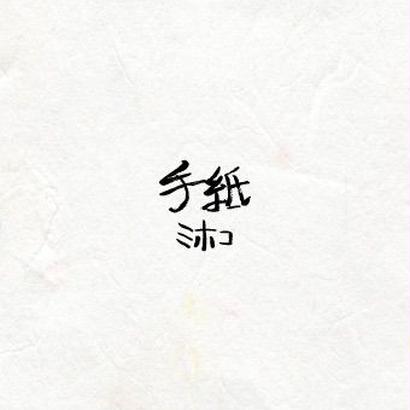 1st mini Album「手紙」