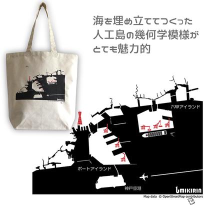 トートバッグ ナチュラル(神戸港)