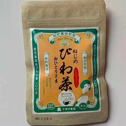 十津川農場 ねじめびわ茶 おひとりさま