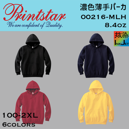Printstar プリントスター 濃色薄手パーカ 00216-MLH 【本体+プリント代】10月限定クーポン利用で表示価格より10%オフ