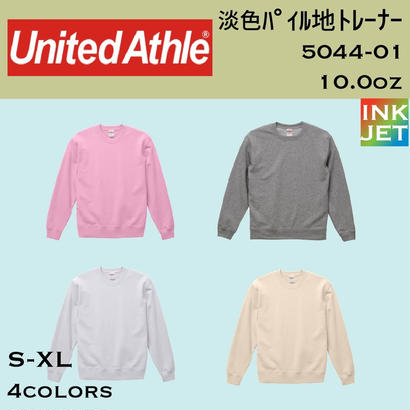 United Athle ユナイテッドアスレ 淡色スエット 5044-01【本体代+プリント代】