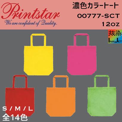 Printstar プリントスター 濃色カラートートバッグ(抜染プリント) 00777-SCT【本体代+プリント代】