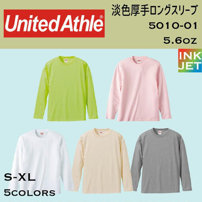 United Athle ユナイテッドアスレ 淡色厚手ロングスリーブT 5010-01【本体代+プリント代】