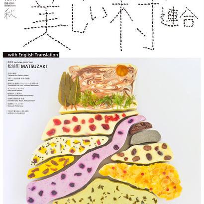 Vol.17 2016秋