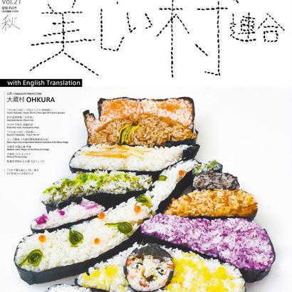 Vol.21 2017秋