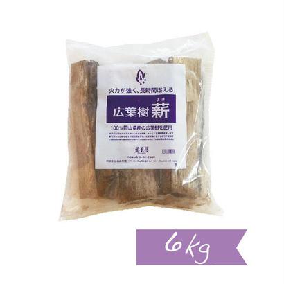 ☆おためし1袋☆「袋入り薪」6kg入/送料込み!