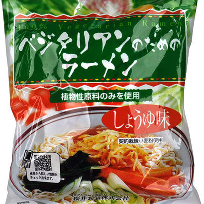 Ramen for vegetarian (soy sauce)  20set
