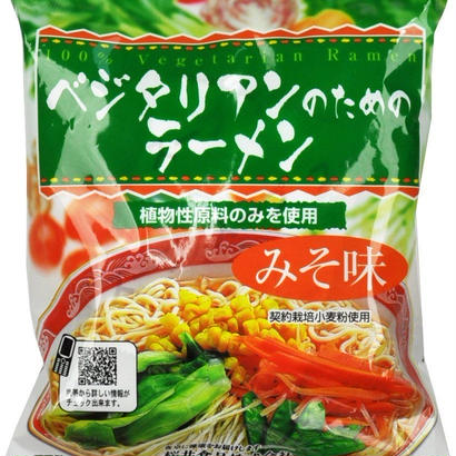 Ramen for vegetarian (miso)  20set