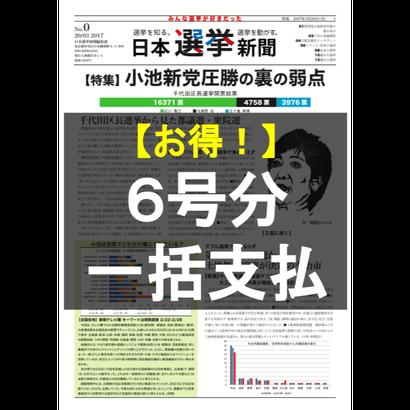 《紙版》【購読】(半年6回分一括お支払)