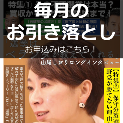 日本選挙新聞の定期購読(毎月引き落とし)