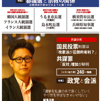 【電子版】日本選挙新聞 第2号