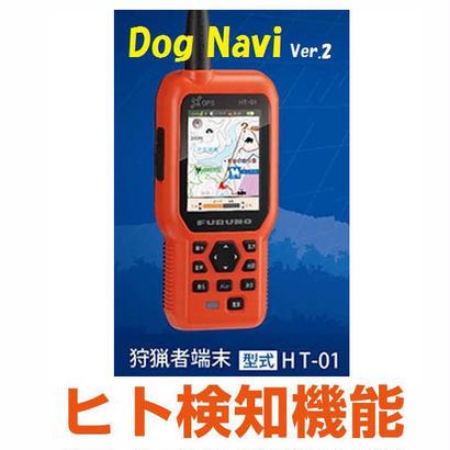 GPSマーカー ドッグナビ 狩猟者端末 HT-01  ヒト検知機能搭載