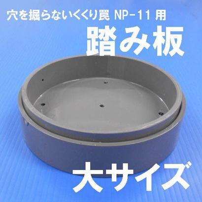 踏み板 大サイズ 直径22.5cm 穴を掘らないくくり罠NP-11用