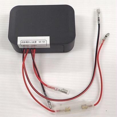 12Vバッテリー過放電防止装置 [NB-105]