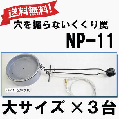 穴を掘らないくくり罠[NP-11]踏み板大サイズ 3台セット