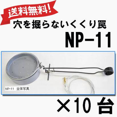 穴を掘らないくくり罠[NP-11]10台セット