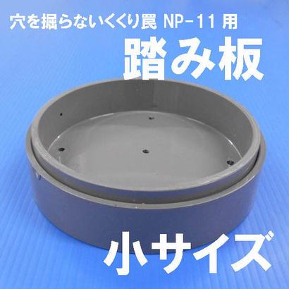 踏み板 小サイズ 直径12cm 規制対応品  穴を掘らないくくり罠NP-11用
