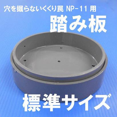 踏み板 標準サイズ 直径17cm  穴を掘らないくくり罠NP-11用
