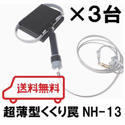 超薄型くくり罠 NH-13(短小軽薄 全長13cm)3台セット 送料無料