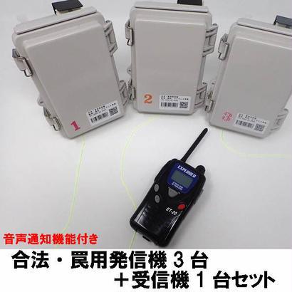 合法・ワナ用発信機3台+受信機1台セット  音声通知機能付き