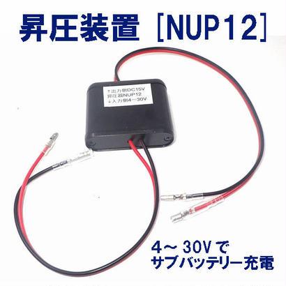 昇圧装置 NUP12 4~30Vでサブバッテリー充電