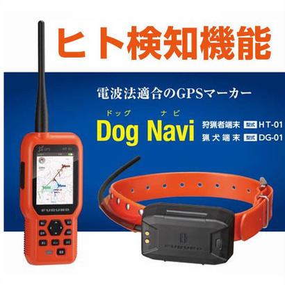 GPSマーカー ドッグナビ 1set ヒト検知機能搭載