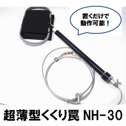 超薄型くくり罠 NH-30(強力 全長30cm)置くだけで動作可能
